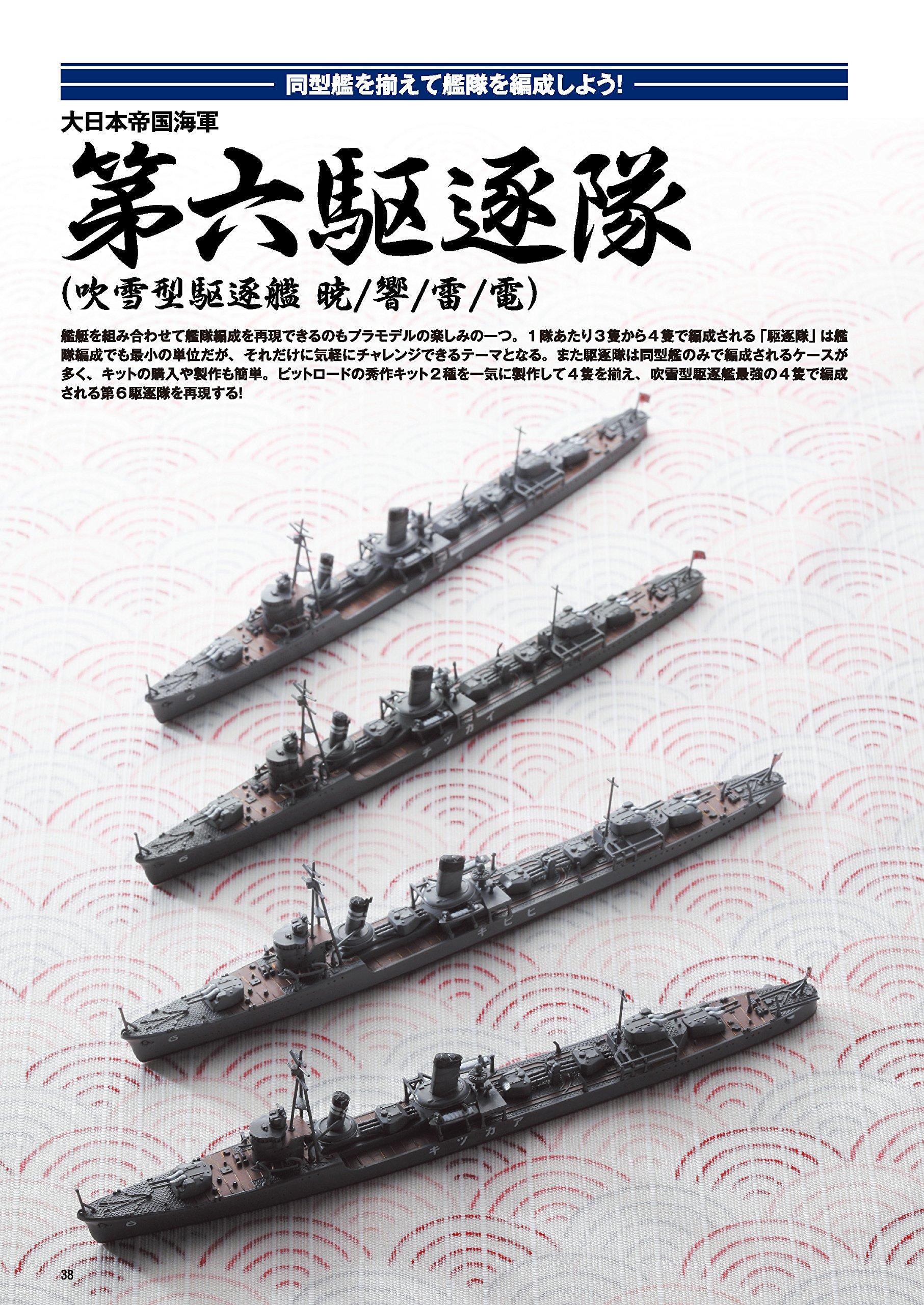 大日本帝国海軍 駆逐艦モデリン...