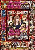 パチンコ必勝ガイド ガールズガチノリFIVE+スーパーベスト (<DVD>)