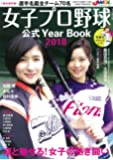 花鈴のマウンドムック 女子プロ野球公式イヤーブック 2018 (アサヒオリジナル)