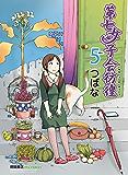 第七女子会彷徨(5) (RYU COMICS)