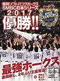 2017福岡ソフトバンクホークス 日本一 2017年 12 月号 [雑誌]: 月刊ホークス 増刊