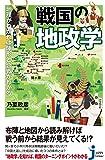 地理がわかれば陣形と合戦がわかる戦国の地政学 (じっぴコンパクト新書)
