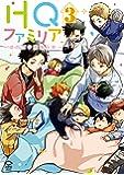 HQファミリア 3 ~ほのぼの家族日和~ (PIPIOコミック)
