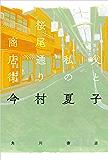 父と私の桜尾通り商店街 (角川書店単行本)