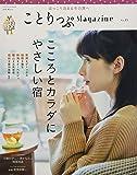 ことりっぷマガジン vol.15 2018冬 (ことりっぷMOOK)
