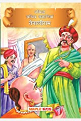 Tenali Raman (Illustrated) (Hindi) Paperback
