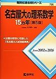 名古屋大の理系数学15カ年[第5版] (難関校過去問シリーズ)