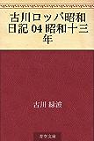 古川ロッパ昭和日記 04 昭和十三年