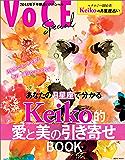 あなたの月星座で分かるKeiko的愛と美の引き寄せBOOK (講談社 Mook)