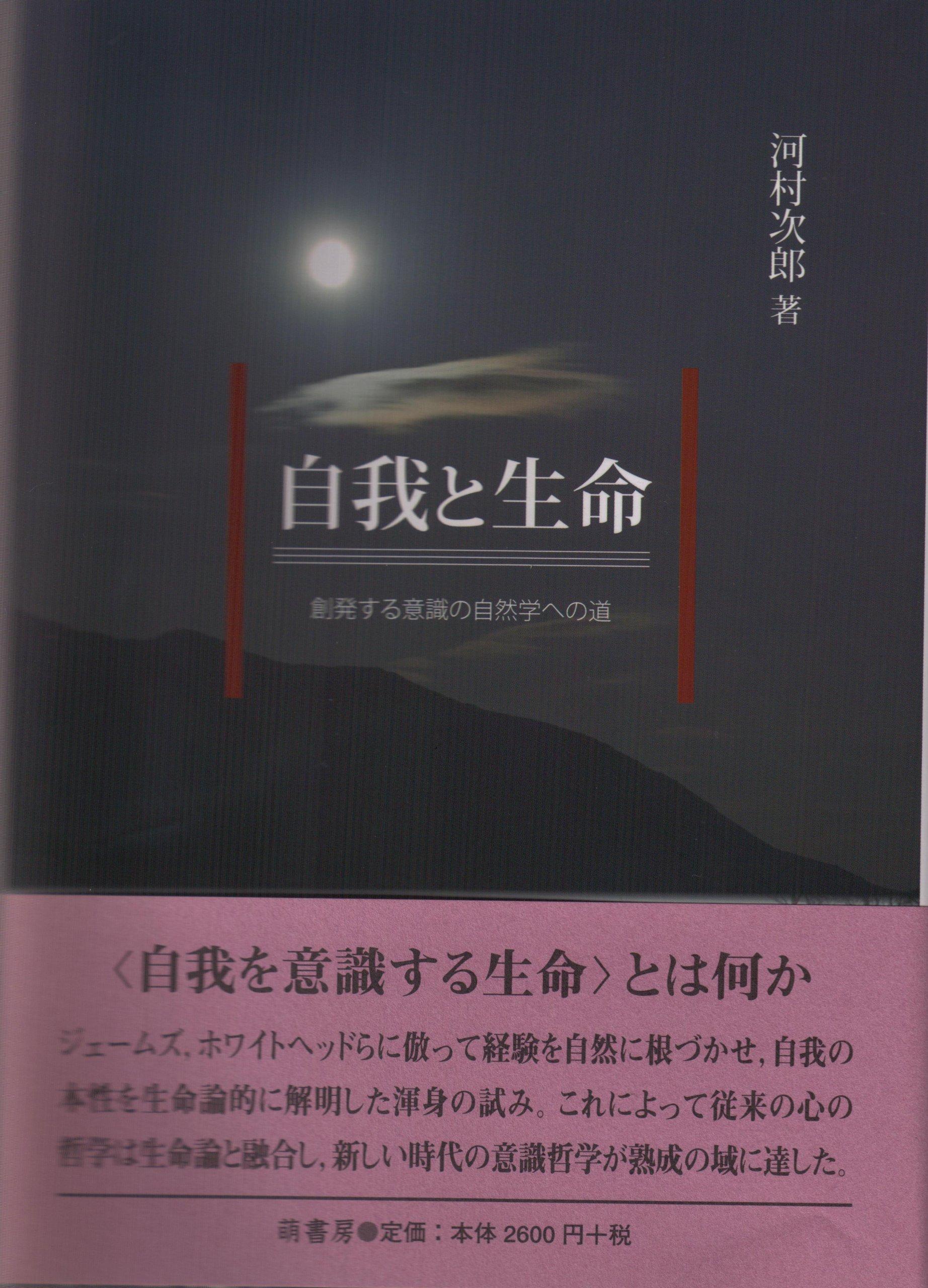 Download Jiga to seimei : Sōhatsusuru ishiki no shizengaku eno michi PDF