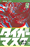 タイガーマスク(7) (週刊少年マガジンコミックス)