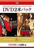 DVD2枚パック  デスペラード/レジェンド・オブ・メキシコ/デスペラード
