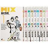 MIX コミック 1-9巻セット (ゲッサン少年サンデーコミックス)