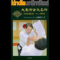 Daito-ryu Aikijujutsu Hiden Mokuroku Ikkajo (Japanese Edition)