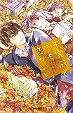 未完成でも恋がいい(2) (デザートコミックス)