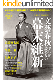 文藝春秋でしか読めない幕末維新 (文春e-book)