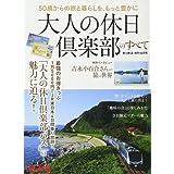 旅と鉄道 2017年増刊10月号