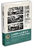 盖博瓦丛书·插画考:插画艺术的黄金时代