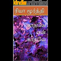 காதலே என் காதலே (Tamil Edition)