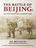 The Battle of Beijing 北京保卫战 (English Edition)