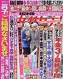 週刊女性セブン 2019年 5/2 号 [雑誌]