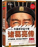 大谋小计五十年:诸葛亮传.第3部(读客熊猫君出品。)