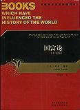 影响世界历史进程的书:国富论(套装上下册)