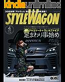 STYLE WAGON (スタイル ワゴン) 2018年 4月号 [雑誌]