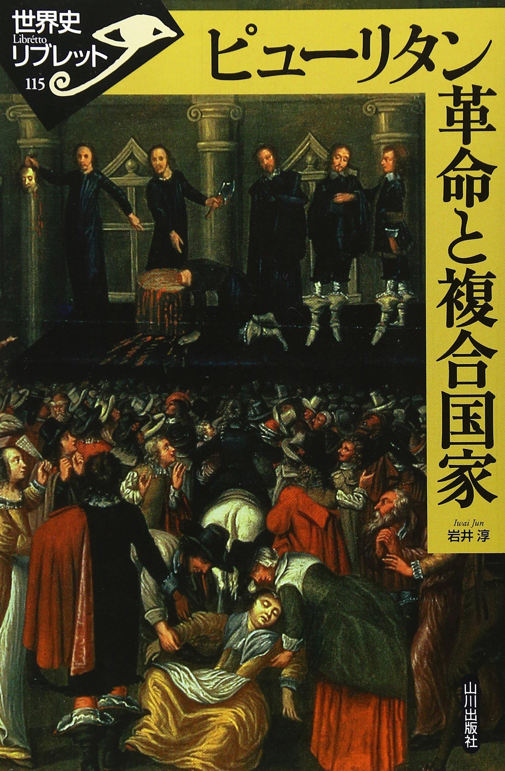 ピューリタン革命と複合国家 (世...