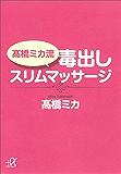高橋ミカ流  毒出しスリムマッサージ (講談社+α文庫)