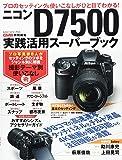 ニコンD7500実践活用スーパーブック (Gakken Camera Mook)