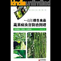 绿色食品蔬菜病虫害防治图谱·叶菜类、豆类、白菜类