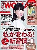 日経WOMAN 2019年 2月号増刊・ミニサイズ版