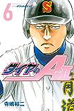 ダイヤのA act2(6) (週刊少年マガジンコミックス)