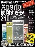 Xperia便利すぎる! 240のテクニック 改訂版