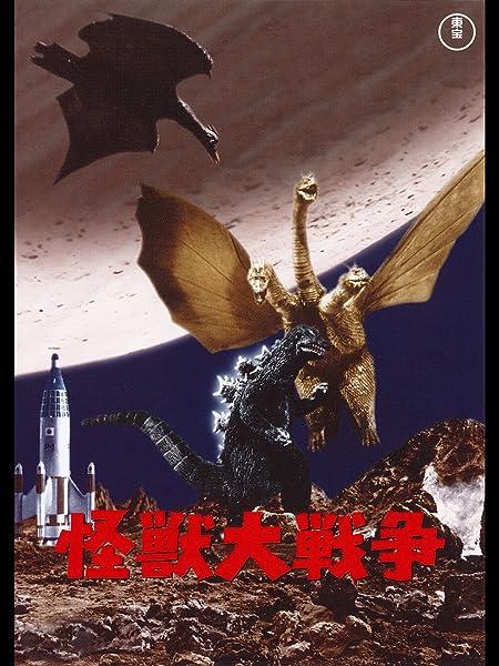 【映画】「怪獣大戦争 (1965)」- ゴジラとラドン、キングギドラの大決戦