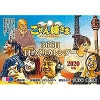 ごぜん様さま 366日 日めくりカレンダー 2020年版 ([カレンダー])