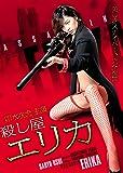 殺し屋エリカ [DVD]