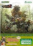 Xbox ギフトカード 10000円 『モンスターハンター フロンティアG5』バージョン