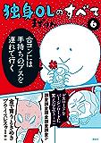 独身OLのすべて(6) (モーニングコミックス)
