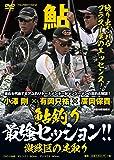 鮎釣り 最強セッション!! 激戦区の足取り (DVD)