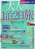 福岡から行く 大人の1泊2日旅 (JTBのムック)