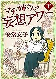 マチ姉さんの妄想アワー (下) (ぶんか社コミックス)