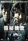 極秘捜査 [DVD]