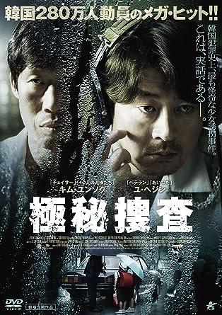 Amazon | 極秘捜査 [DVD] | 映画