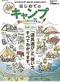 はじめてのキャンプ for Beginners2019 (100%ムックシリーズ)