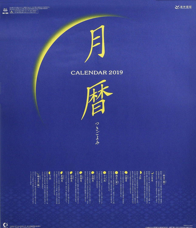 満月 カレンダー