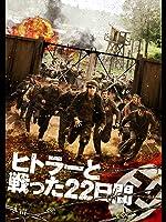 ヒトラーと戦った22日間(字幕版)
