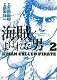海賊とよばれた男(2) (イブニングコミックス)
