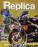 Replica vol.1 RZV500RーRG500ΓーNS400RーARCHIVES (Naigai Mook)